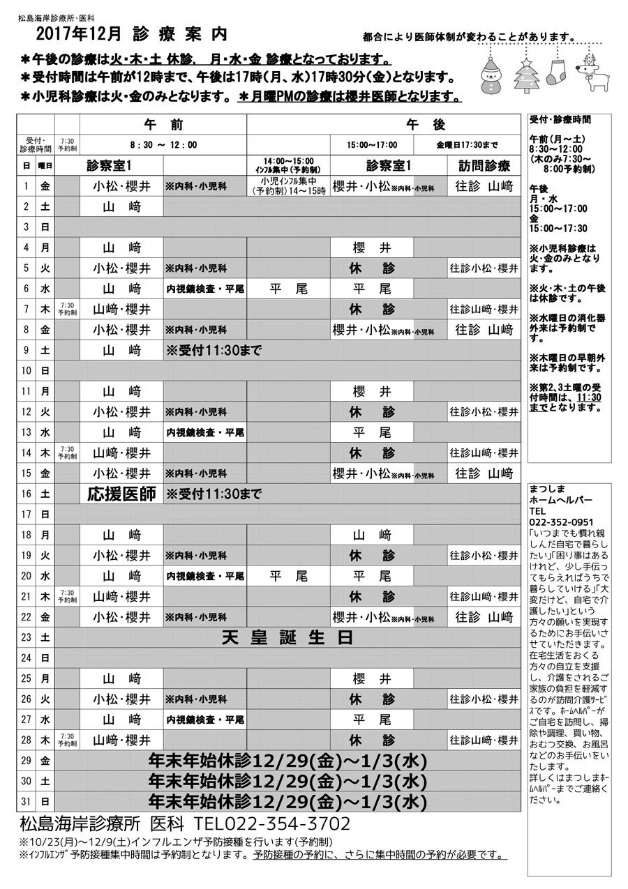 sinryou_2017