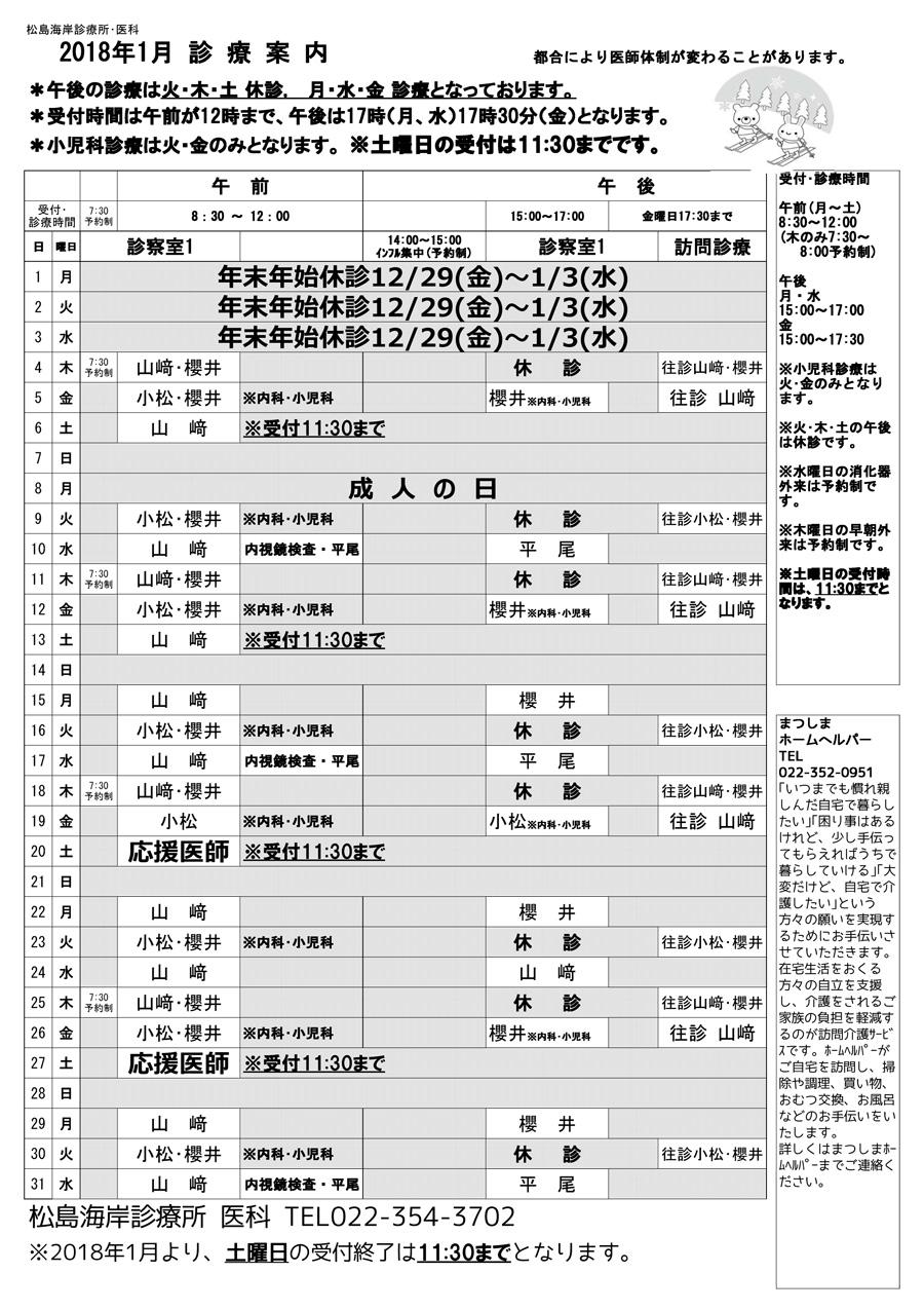 sinryou_2018