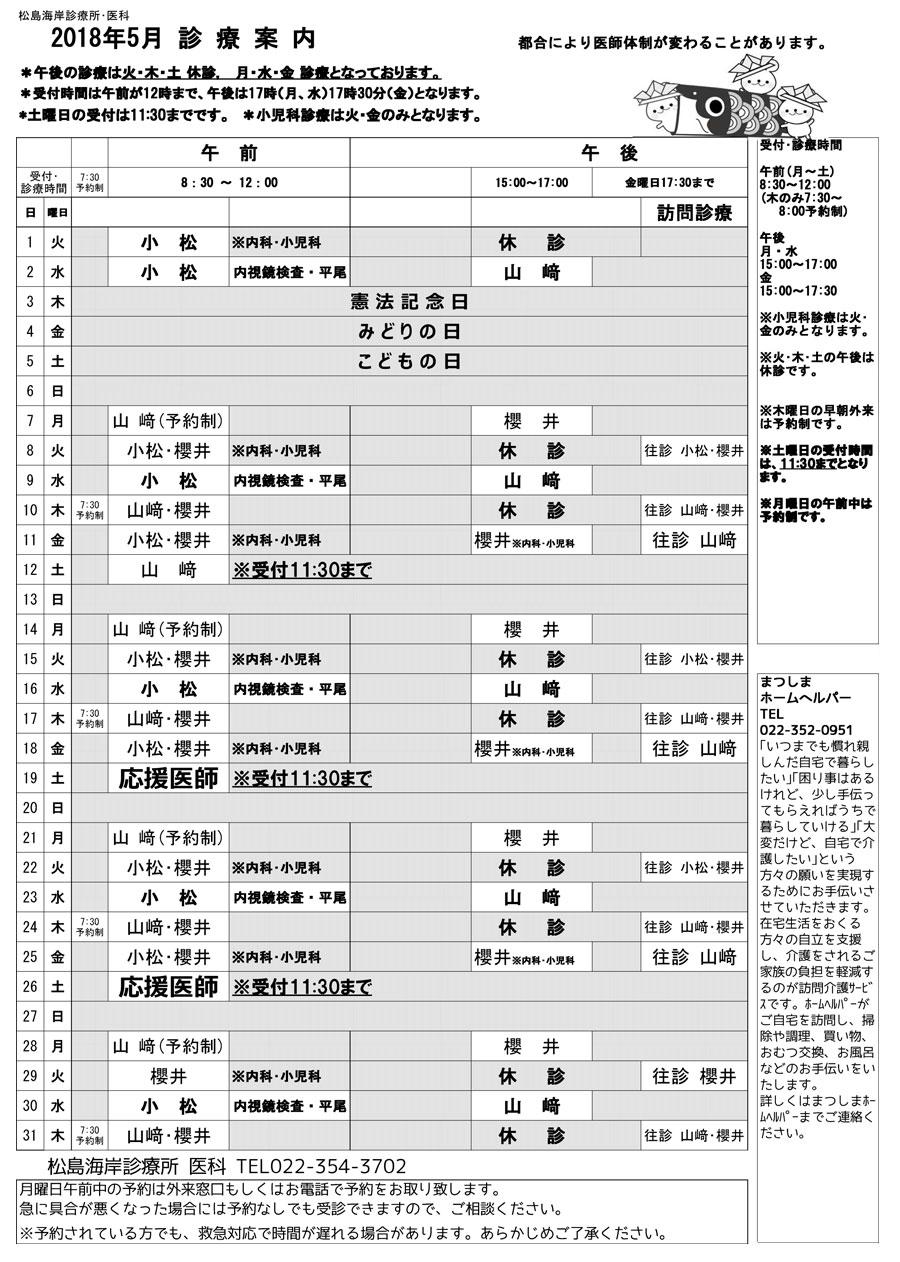 sinryou_201805