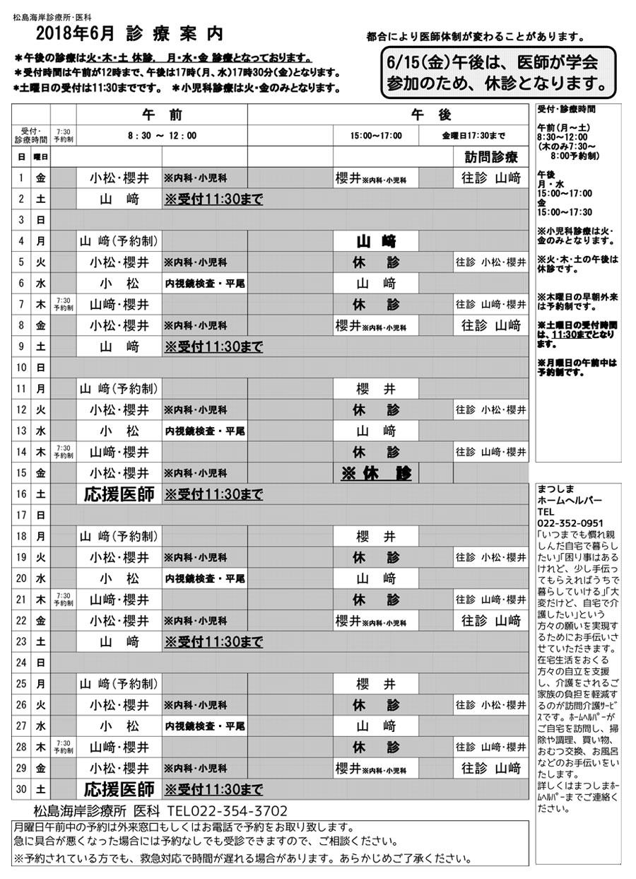 sinryou_201806