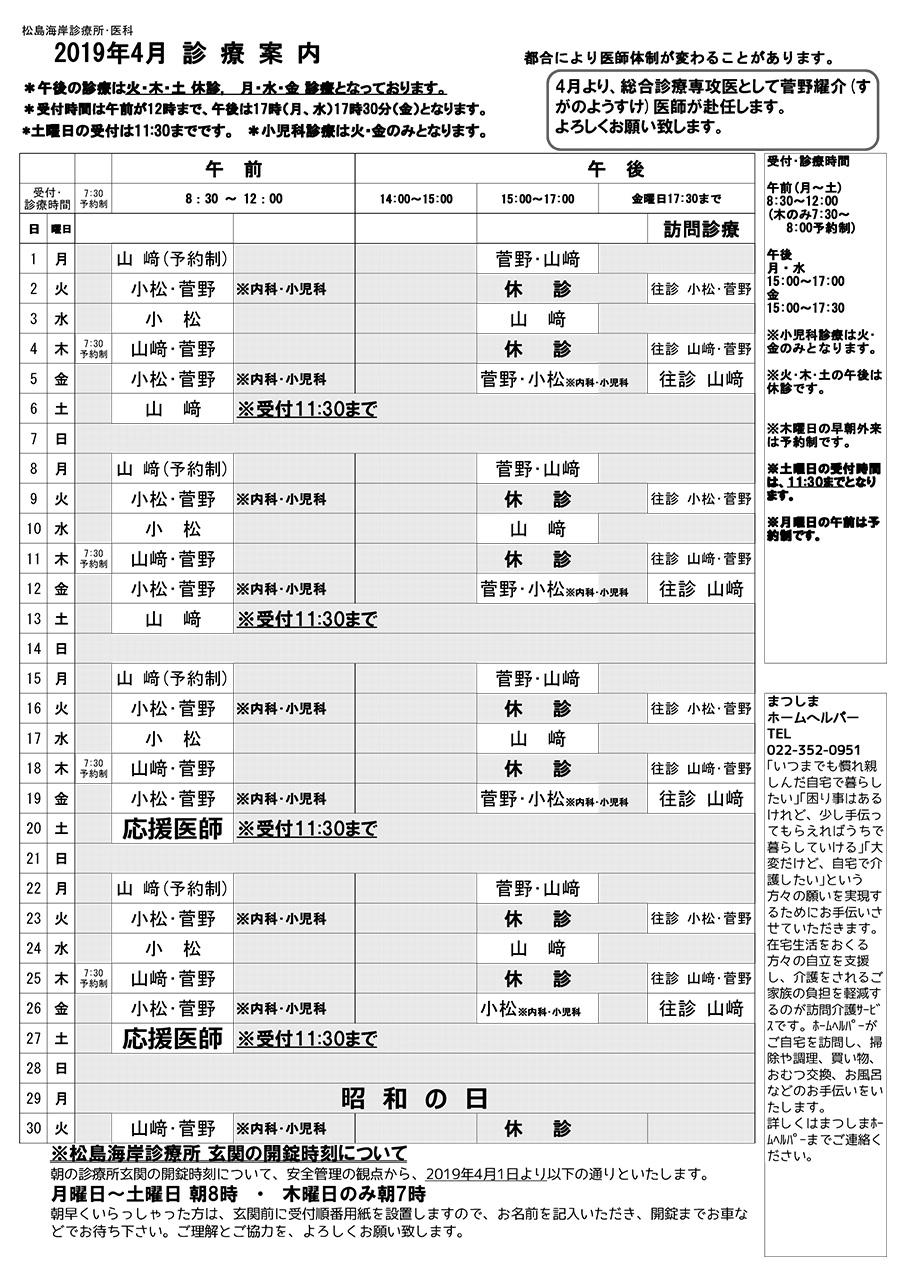 sinryou_201904
