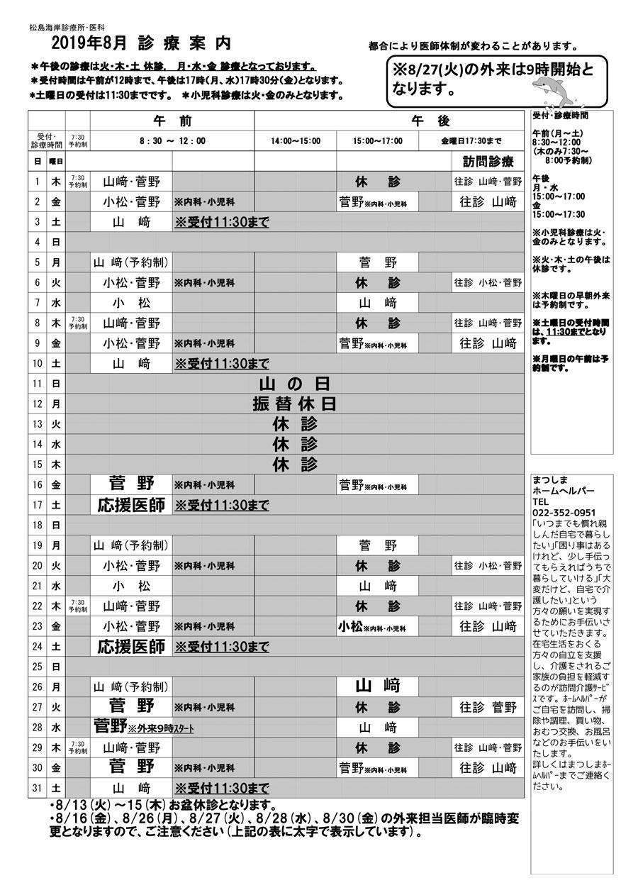 sinryou_201908