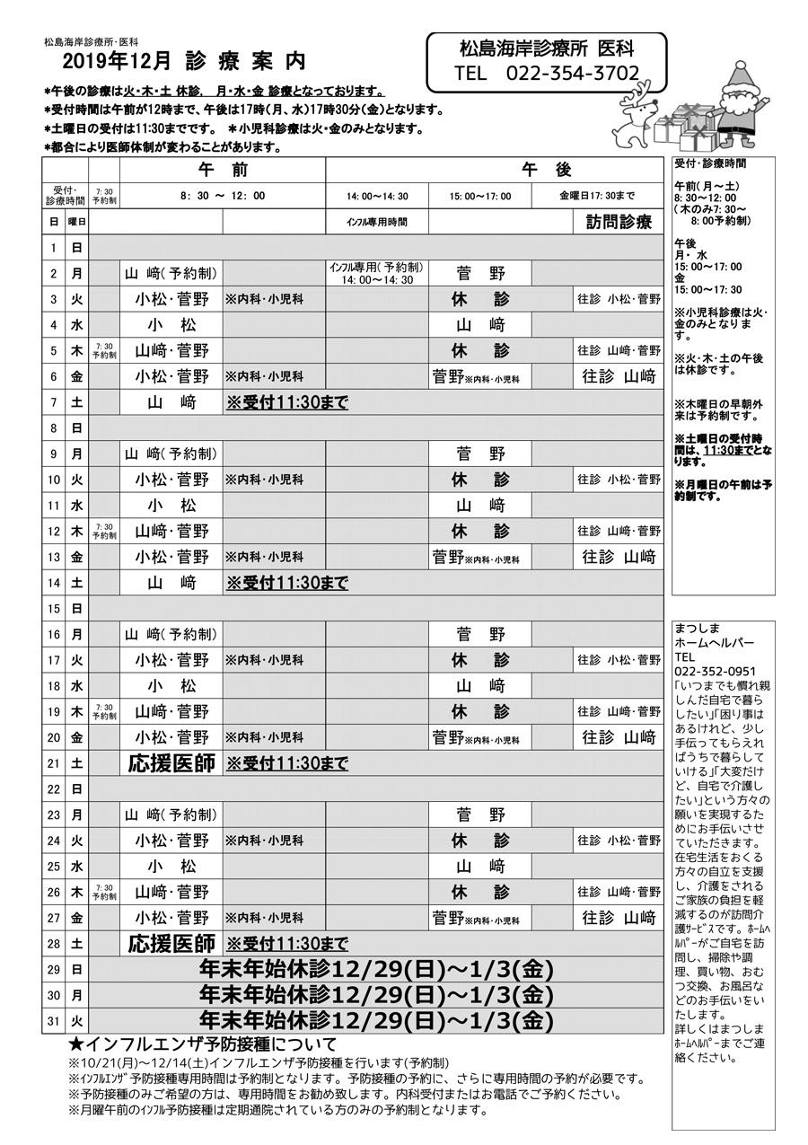 sinryou_201912