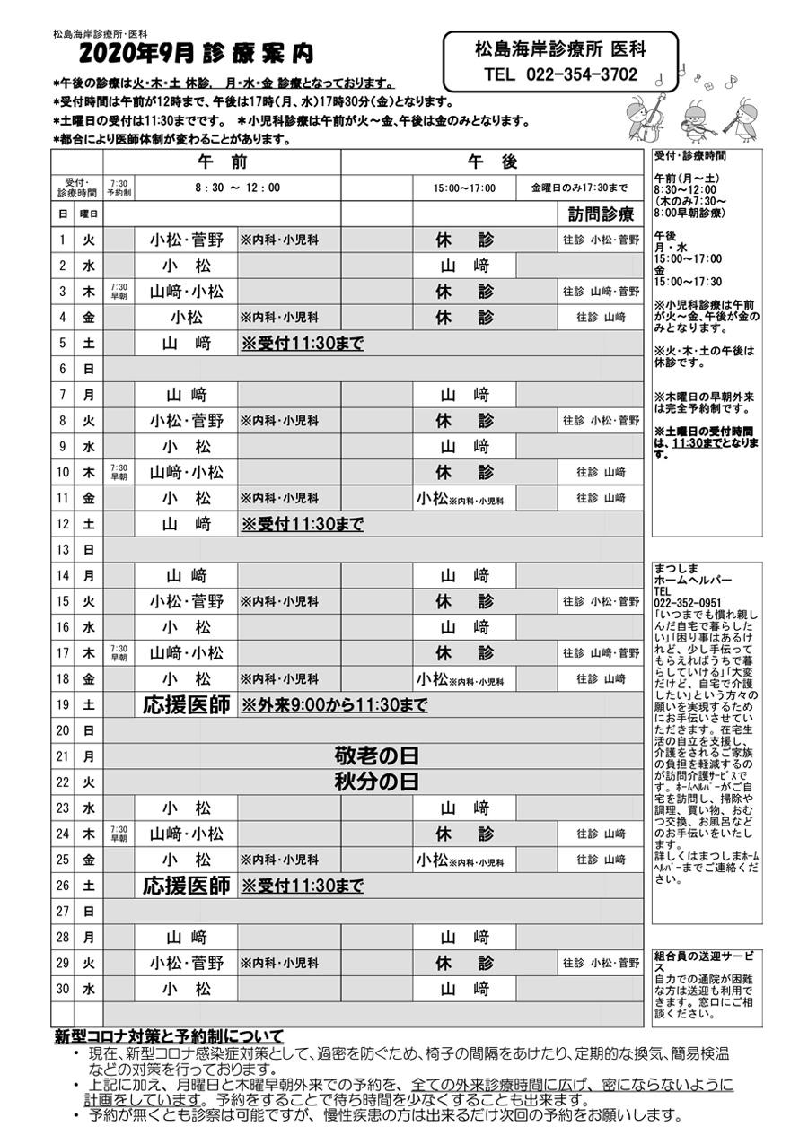 sinryou_202009