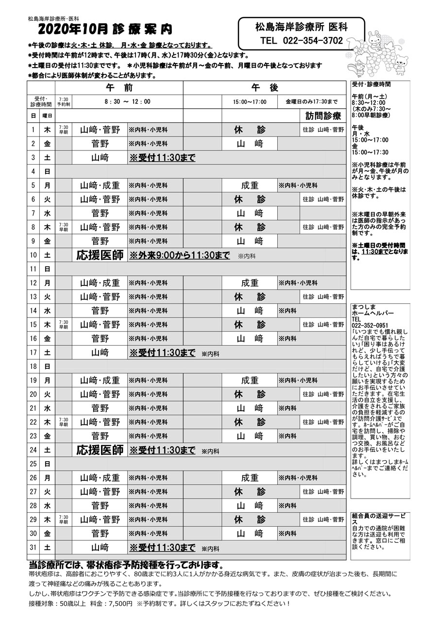 sinryou_202010_r