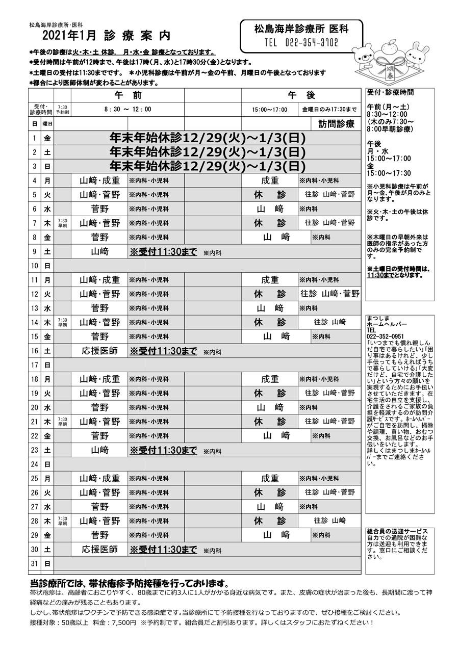 sinryou_202101