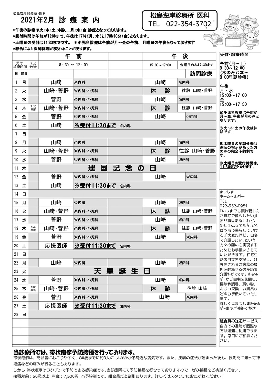 sinryou_202102