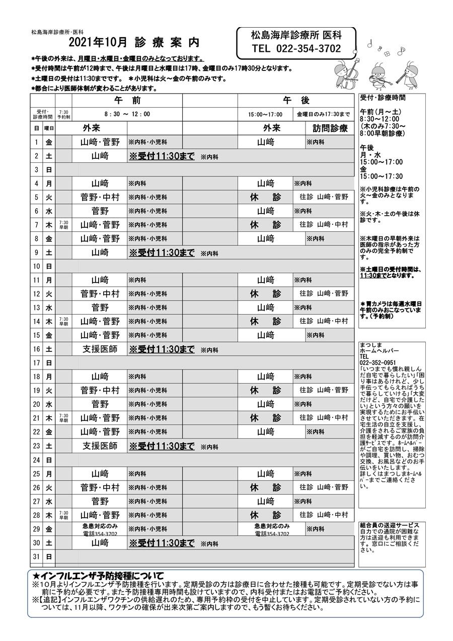 sinryou_211010