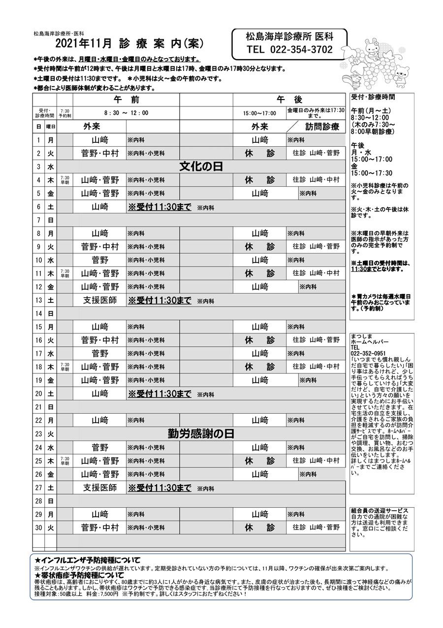 sinryou_211011_2